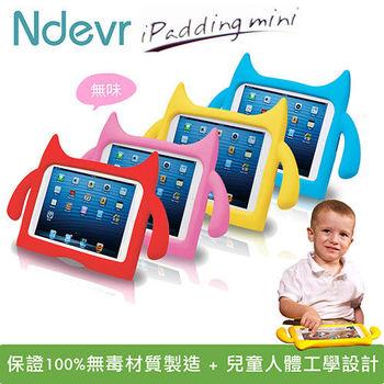 Ndevr iPadding mini兒童多功能保護套(四色可選)