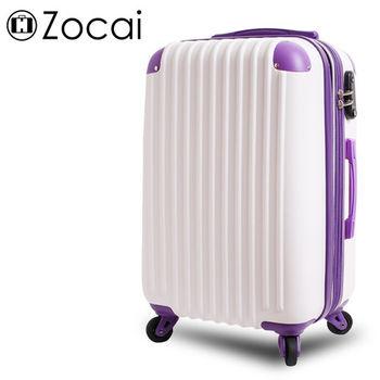 【Zocai佐卡依】經典鑽石紋 28吋ABS加大系列(白配紫)
