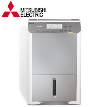 【三菱Mitsubishi】21L變頻清淨除濕機 MJ-EV210FJ-TW