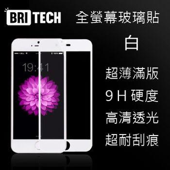 BRITECH 滿版鋼化玻璃保護貼 for iPhone 6+/6s+ (白)