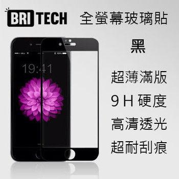 BRITECH 滿版鋼化玻璃保護貼 for iPhone 6+/6s+ (黑)