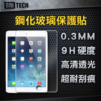 BRITECH 鋼化玻璃保護貼 for iPad Air