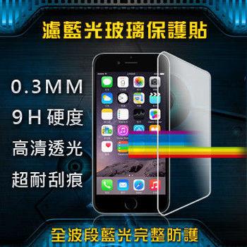 BRITECH 濾藍光玻璃保護貼 for iPhone6/6s