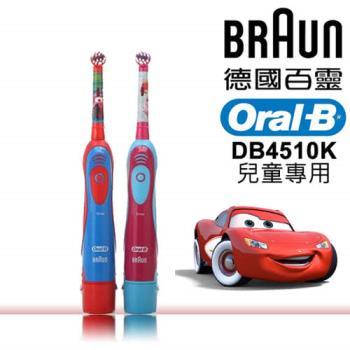 德國百靈-歐樂B兒童電動牙刷DB4510(K)(公主/汽車款,採隨機出貨)