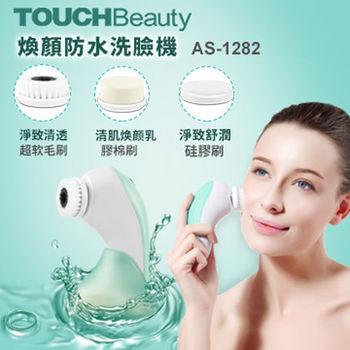 【TOUCHBeauty】USB煥顏防水洗臉機AS-1282