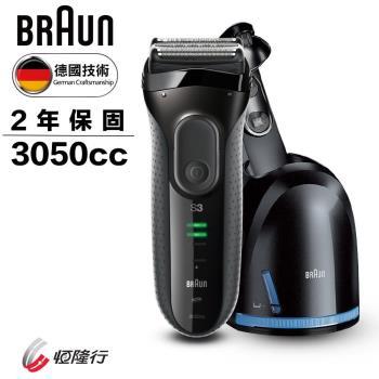 德國百靈BRAUN-新升級三鋒系列電鬍刀3050cc(加贈Oral-B 3D三重掃動電動牙刷T12)