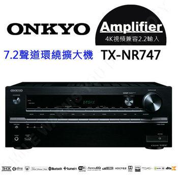 ONKYO TX-NR747 7.2聲道網絡家庭環繞擴大機