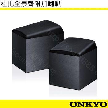 ONKYO SKH-410 杜比全景聲附加喇叭