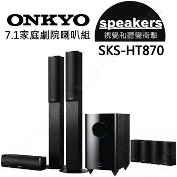 ONKYO SKS-HT870 7.1家庭劇院喇叭組