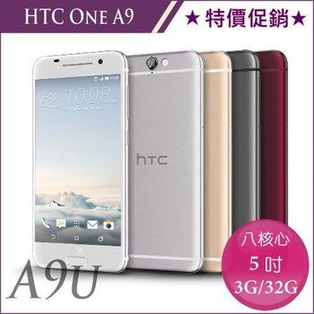 HTC One A9 (3G/32G) 智慧手機★送二好禮(軟背殼+亮面保貼) A9u 5吋八核