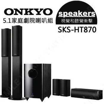 ONKYO SKS-HT870 5.1家庭劇院喇叭組