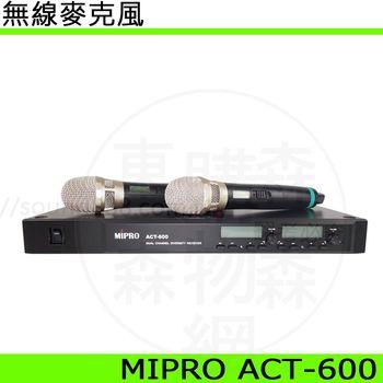MIPRO ACT-600 UHF 雙頻道自動選訊無線麥克風、MU-89III 音頭