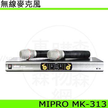 MIPRO MK-313 VHF 動圈式音頭 麥無線克風,採用MU-39音頭