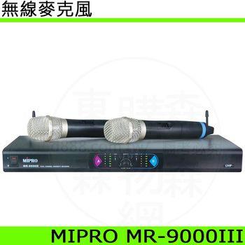 MIPRO MR-9000III UHF 雙頻道自動選訊無線麥克風,採用79b IV音頭