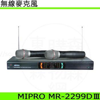 MIPRO MR-2299DⅢ VHF 雙頻道自動選訊無線麥克風、MU-72音頭