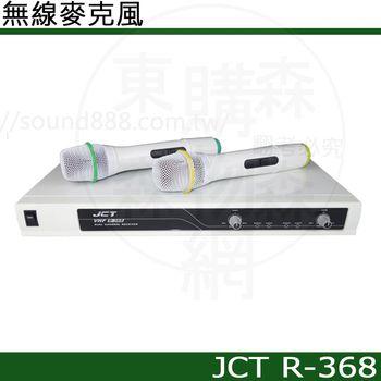 JCT R-368 VHF 專業無線麥克風