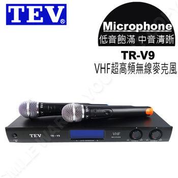 TEV 台灣電音 TR-V9 VHF超高頻無線麥克風