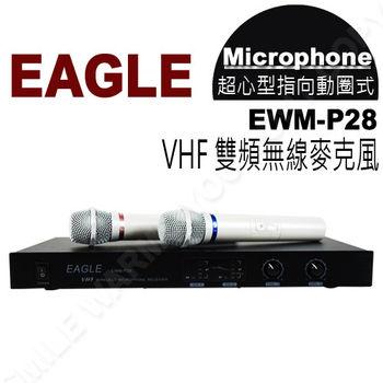 EAGLE EWM-P28 VHF 專業雙頻無線麥克風組