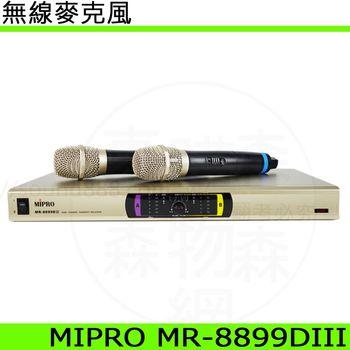 MIPRO MR-8899DIII UHF 雙頻道自動選訊無線麥克風、採用79b IV 音頭