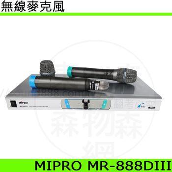 MIPRO MR-888DIII VHF  雙頻道自動選訊無線麥克風、採用 MU-79音頭