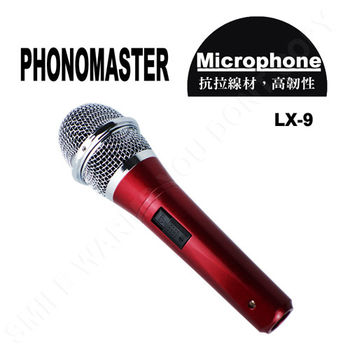 PHONOMASTER EC-LX9 (紅) 動圈式 有線麥克風