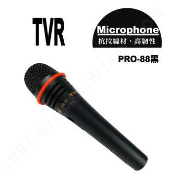 TVR PRO-88 (黑) 動圈式 有線麥克風