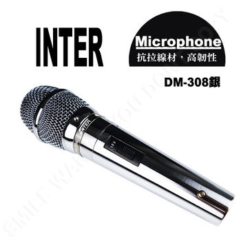 INTER  DM-308 (銀) 卡拉OK專家 動圈式有線麥克風