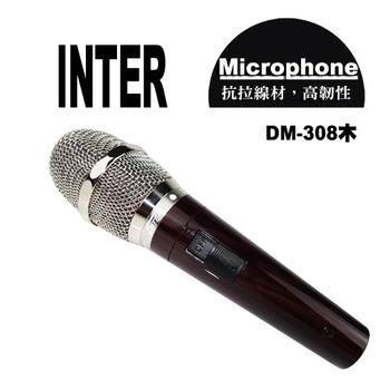 INTER DM-308 (木紋)卡拉OK專家 動圈式有線麥克風
