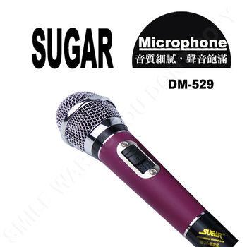 SUGAR DM-529 卡拉ok專家 有線式麥克風