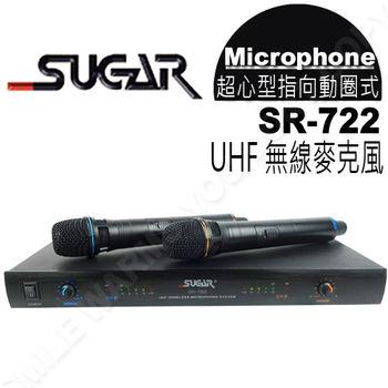 SURGAR SR-722 UHF 無線麥克風