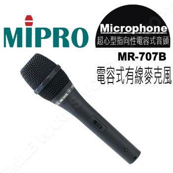 MIPRO MM-707B 電容式有線麥克風