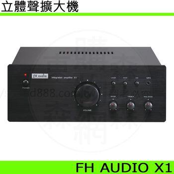 FH audio X1 HI-FI 立體聲擴大機 臺灣製造