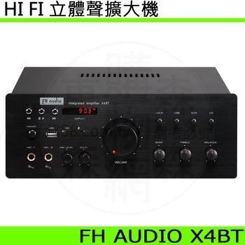FH audio X4BT HI FI 立體聲擴大機