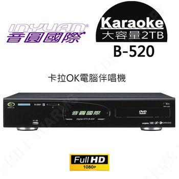 音圓國際 B-520 高畫質 卡拉OK伴唱機