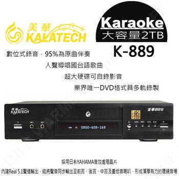 美華 K-889 PLUS版 原聲原影電腦伴唱機