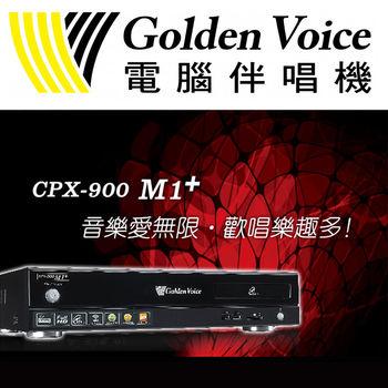 金嗓 CPX-900 M1+ 多媒體電腦伴唱機