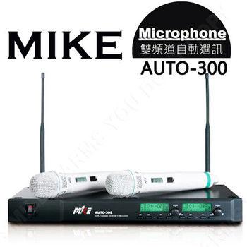 MIKE AUTO-300 UHF 雙頻道自動選訊無線麥克風、採用MU79高階音頭