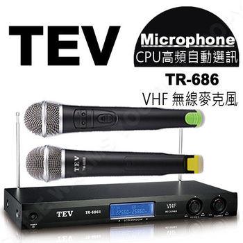 TEV TR-686 II 第二代 VHF 單調諧雙頻道接收無線麥克風