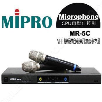 MIPRO MR-5C VHF 雙頻道自動選訊無線麥克風、MU-79b IV電容式音頭