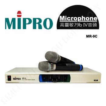 MIPRO MR-9C 雙頻道自動選訊無線麥克風、採用 79b IV音頭