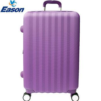 【YC Eason】尊爵頂級ABS硬殼行李箱(24吋-薰衣草紫)