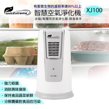 【Ionic-care】冰箱專用殺菌除臭空氣清淨機 XJ-100