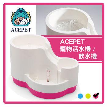ACEPET 寵物活水機/飲水機 912- 粉紅(L803A01)