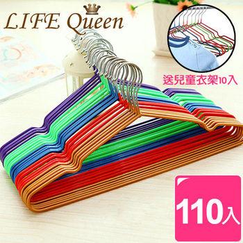 【Life Queen】多功能高質感防滑衣架_110入(成人100入+兒童10入)