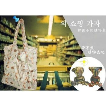 環保購物袋批發 環保袋製作 小熊公仔環保購物袋 小熊 泰迪熊 折疊環保購物袋(2入一組)