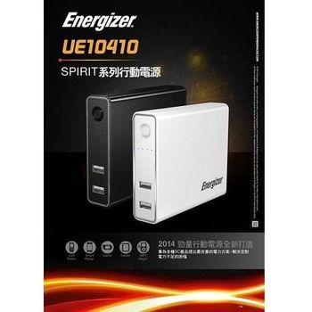 勁量 Energizer UE10410 行動電源