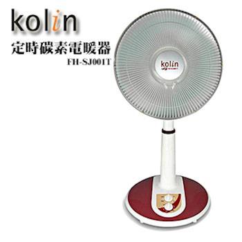 【歌林Kolin】14吋定時炭素電暖器FH-SJ001T
