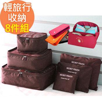【韓版】輕旅行收納8件組(收納袋+內衣收納包+短版護照包)