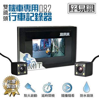 【路易視】 082 台灣製 DIY組裝 雙鏡頭機車行車記錄器 (贈8G+組裝包)