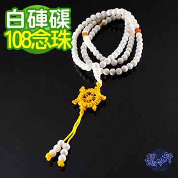 【龍吟軒】6mm白硨磲108念珠
